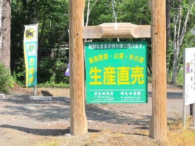 7-21 hanyuda baiten kanban.jpg