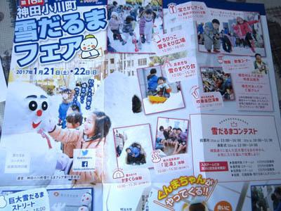 1-10 yukidarumafea.jpg