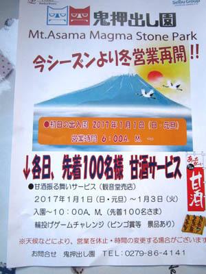 12-27 onioshidashi.jpg
