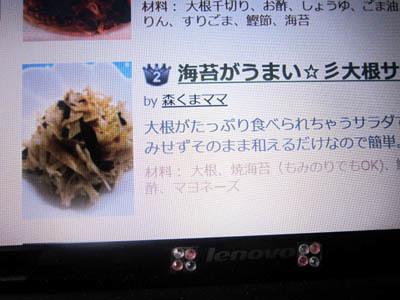 2-18 5190 daikonsarada.jpg