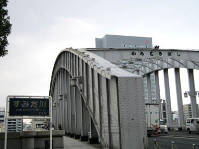 3-13 kachidokibashi.jpg