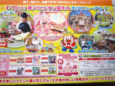 4-9 oukoku poster.jpg