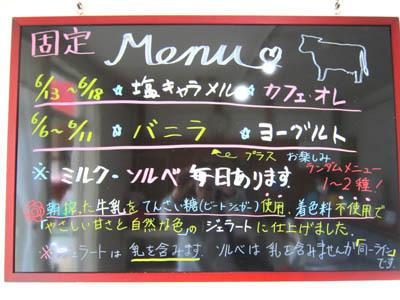 6-6 menu ice.jpg