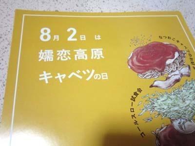 7-27 kyabetunohi 2.jpg