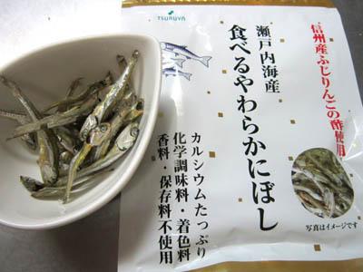 7-29 taberu niboshi turuyasan.jpg