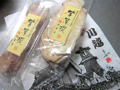 8-kawagoe miyage.jpg