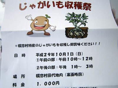 9-6 jyagaimosyukakusai panfu.jpg